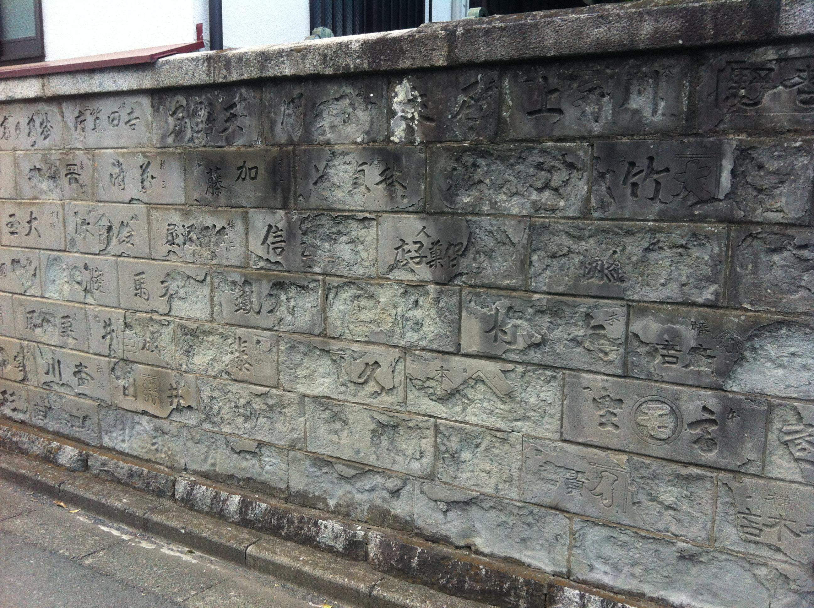 傳法院の石塀
