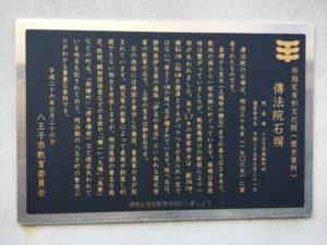 傳法院石塀 八王子市指定文化財