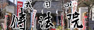 八王子成田山伝法院