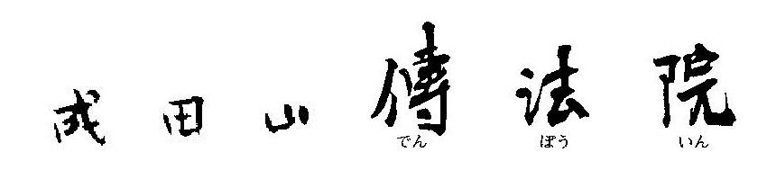 八王子成田山傳法院(伝法院) 公式サイト