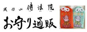 成田山傳法院のお守り通販