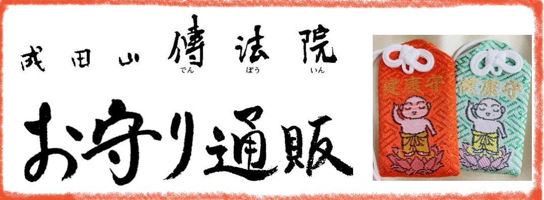 成田山傳法院お守り通販